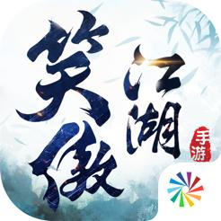 新笑傲江湖手机情缘版v1.0.22 最新v1.0.22 最新版