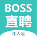 BOSS直聘牛人大礼包版v8.120 手机版