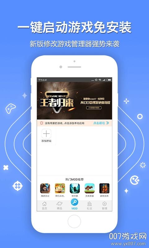 八门神器游戏盒子官方版v3.7.6.1 手机版