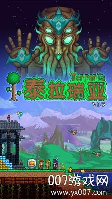 泰拉瑞亚2020中文最新版v1.3.5.3 手机版