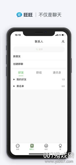 旺旺聊天�沉陌�v1.2.0 �O果版