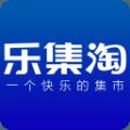 乐集淘app手机版v1.0.0最新版