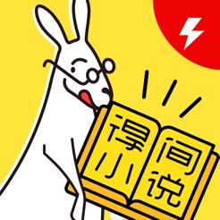 得间小说畅读版v3.0.0 iphone版
