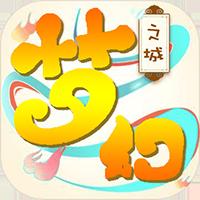 梦幻之城高爆版v1.0.0 礼包版v1.0.0 礼包版