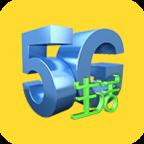 5G生活在线缴费版v0.1.45 手机版