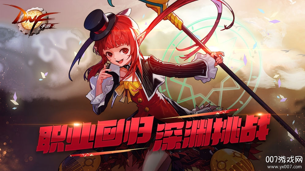 �v�地下城�c勇士手游官方版v1.0 移�影�
