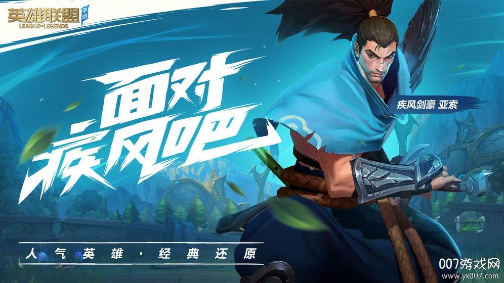腾讯英雄联盟手游官方正式版v1.0 安卓版