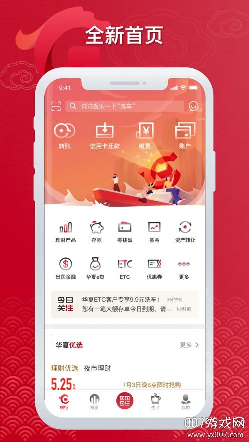 华夏手机银行全新苹果版v5.0 iPhone版