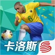绿茵之巅手游卡洛斯iOS版v1.0 最新版