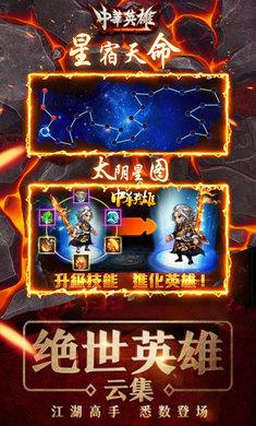 中华英雄至尊版v1.7.01.1 全新版