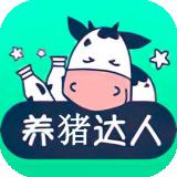 养猪达人红包赚钱版v2.2 手机版