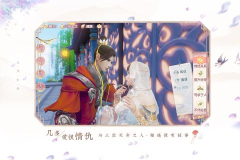花与剑手游官方版1.0.26.1 全新版