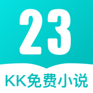 23kk免费小说大全VIP高级版v1.0 安v1.0 安卓版