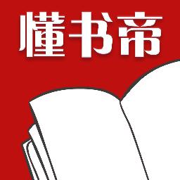 懂书帝小说无广告精简版v1.0.1 独家版