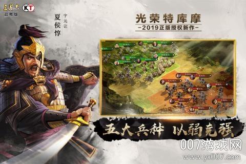 三国志战略版手游官方版v2002 独家版