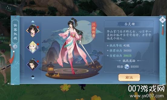 新笑傲江湖手游官方版