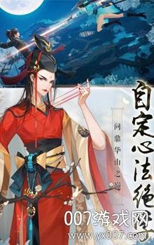 新笑傲江湖手游官方版v1.0.19 最新版