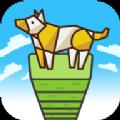 动物堆叠跳手游解压版V1.0.0 创意版
