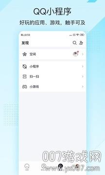 腾讯手机qq2020最新版v8.2 免费版