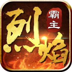 烈焰霸主高爆版v1.0 iphone版