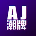 AJ潮牌手机区块链软件v2.1 安卓版v2.1 安卓版