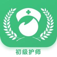 2020初级护师资格考试题库苹果版v1.0 iOS版