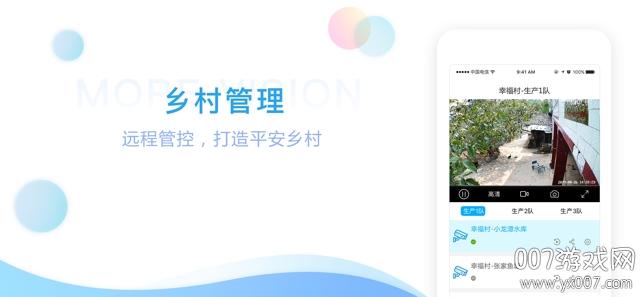 魔镜慧眼智慧版v1.0.1 iPhone版