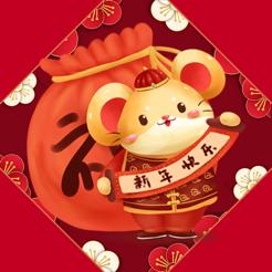 2020鼠年好运红包贴特别版v1.0 iphone版