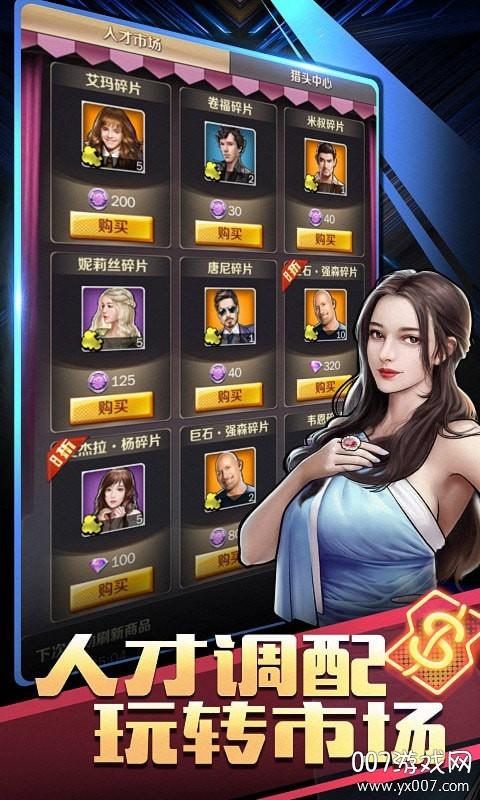 益玩商道高手手游官方版v3.313全新版