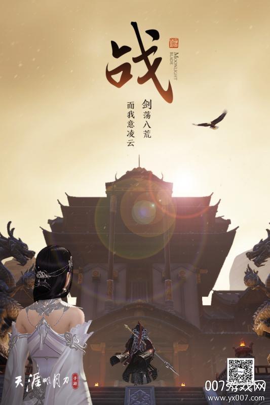 腾讯天涯明月刀手游正版v1.0 官方版