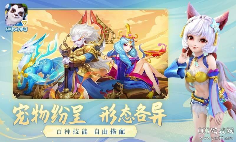 多益神武4手游官方版v1.0 免费版