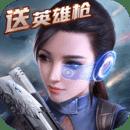 生死狙击手游双旦狂欢版v4.0.2 最新版