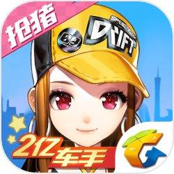qq飞车手游s14赛季更新版v1.17 免费版