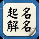 超群宝宝起名取名清爽版v1.10 手机版