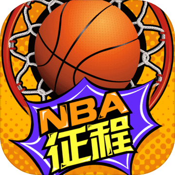 NBA征程超级球星版v3.6 全新版