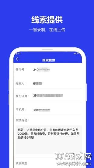 全民反诈appv1.8.9 最新版