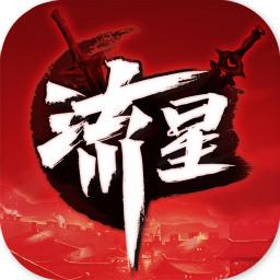 网易流星群侠传手游官方版v1.0.426v1.0.426808 安卓手机版