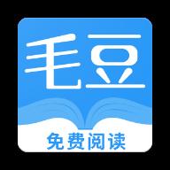 毛豆阅读免费版v1.1.6 最新版