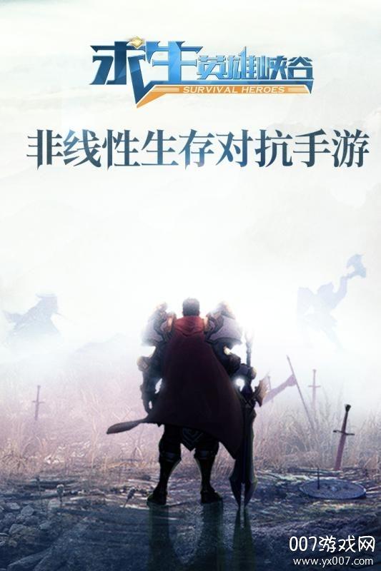 求生英雄峡谷全新官方版v1.7.0 安卓版