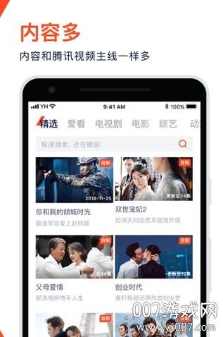 腾讯视频wetv国际版v2.4.1.5575  官方版