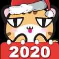 萌宠日历2020单机版v1.0 安卓版