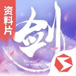 剑侠世界官方情缘版v1.2.3 最新版v1.2.3 最新版