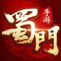 蜀门手游官方版v1.62 全新版