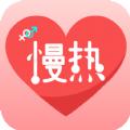 慢热恋爱交友神器v1.0 安卓版