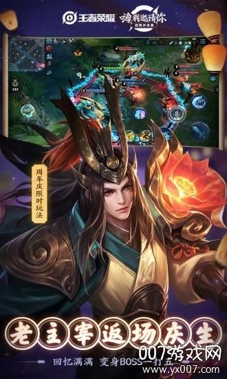 王者荣耀战区位置信息修改器官方版v4.14 手机版