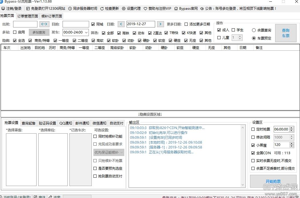 12306bypass分流��票免��C�a版v1.13.88 官方版