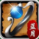 贪玩蓝月手游官方版v1.0.7.105  最新版v1.0.7.105  最新版