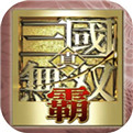 真三国无双霸街机版v1.0.1 最新版v1.0.1 最新版