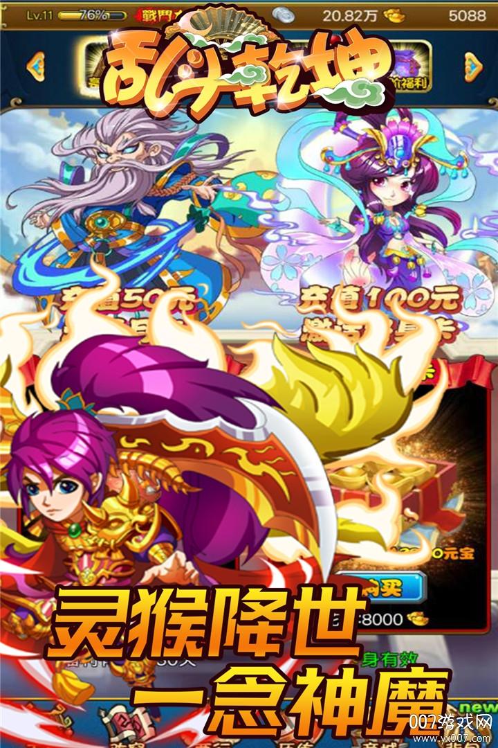 乱斗乾坤热血版1.0.1 全新版