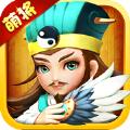 萌将塔防三国志激战版v1.0 苹果版v1.0 苹果版